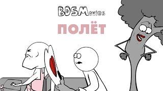 Полет — BDSMovies