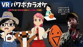 [LIVE] Live12/18(火)23時【VR即興プレゼン】パワポカラオケに挑戦!