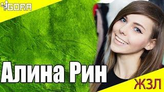 Алина Рин ЖЗЛ