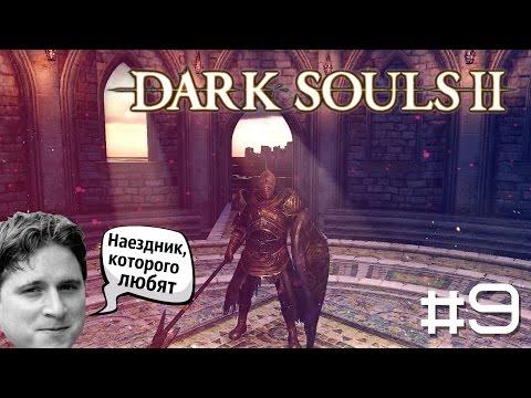 DARK SOULS II: SotFS - Драконий всадник #9