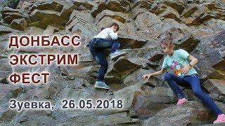 Донбасс Экстрим Фест. Зуевка, 26.05.2018