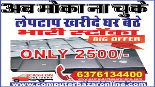 laptop 3500 rs only,old laptop ,second hand laptop ,Branded laptop Chip prise, dell ,hp, lenevo,