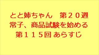 連続テレビ小説 とと姉ちゃん 第20週 常子、商品試験を始める 第11...