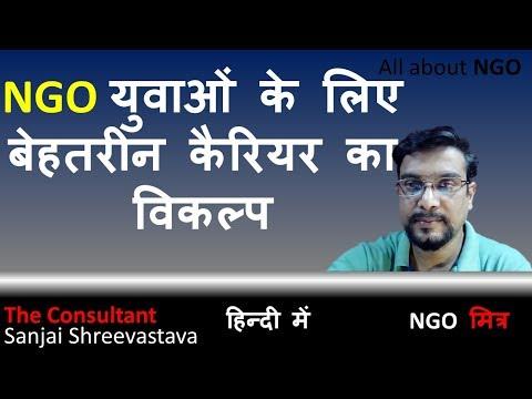 NGO युवाओं के लिए कैरियर का बेहतरीन विकल्प,NGO How Best Career Option