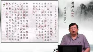 05七年,朝陳。 — 蕭若元細說《史記.黥布列傳第三十一》