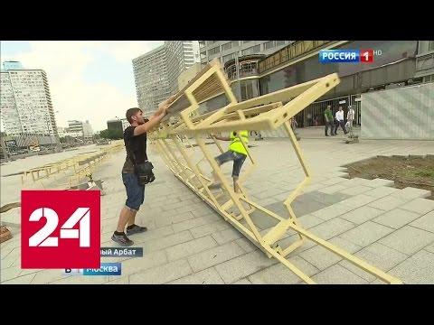 На Новом Арбате устанавливают самую длинную в мире скамейку