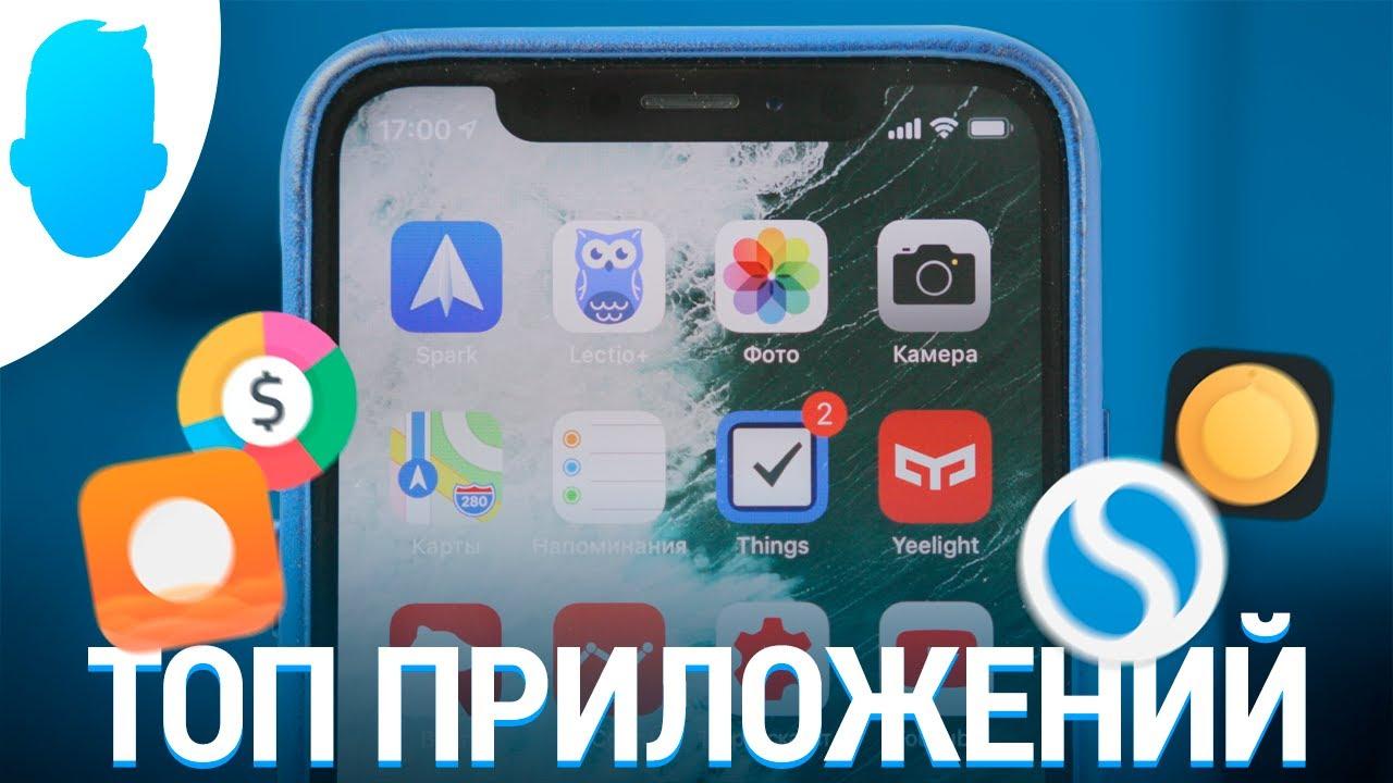 Приложения из App Store для iPhone и iPad