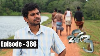 Sidu | Episode 386 29th January 2018 Thumbnail
