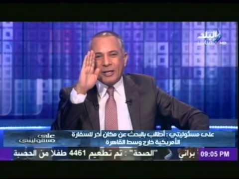 احمد موسى : أطالب بالبحث عن مكان أخر للسفارة الأمريكية..واقامة متحف30يونيو لصور الشهداء مكان السفارة