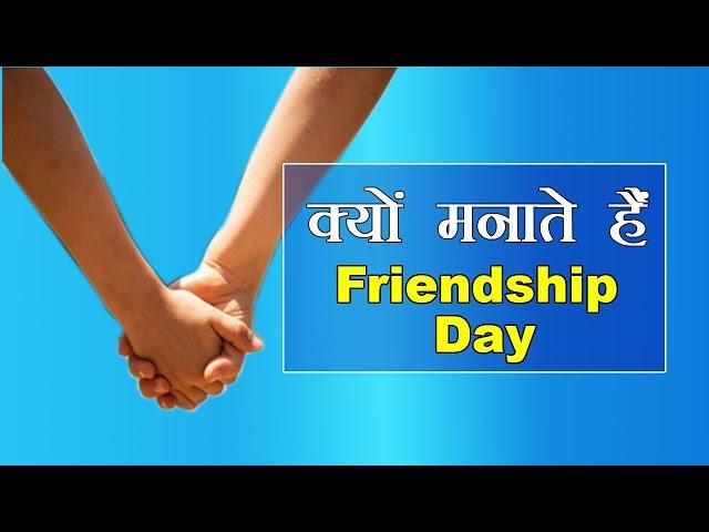 आखिर क्यों मनाया जाता है Friendship Day    India Public Khabar