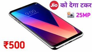 Jio Phone को देगा टकर ये ₹500 वाला 4G Phone ।। 4G Phone Price ₹500 ।। Camera 📸25MP ।। Ram 4GB/4GB