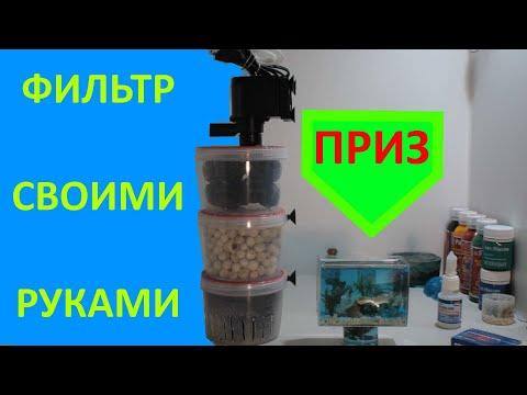 Как сделать самому внутренний фильтр для аквариума
