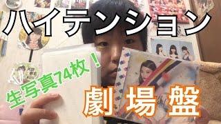 AKB48 46枚目シングル「ハイテンション」の劇場盤生写真を開封!【狙いは小嶋真子!】