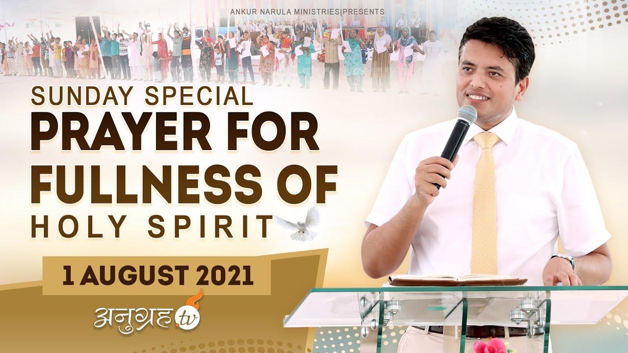 SPECIAL PRAYER FOR FULLNESS OF HOLY SPIRIT    ANKUR NARULA MINISTRIES - 01-08-2021