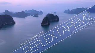 REFLEX — СЕКРЕТНАЯ ЗЕМЛЯ (LOUNGE-АЛЬБОМ «ГАРЕМ 2» — VLOG VIDEO)