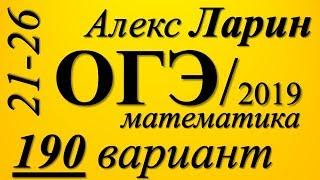 Разбор Варианта ОГЭ Ларина №190 (№21-26).