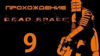 Dead Space - Прохождение - Спасение Ишимуры от астероидов [#9]