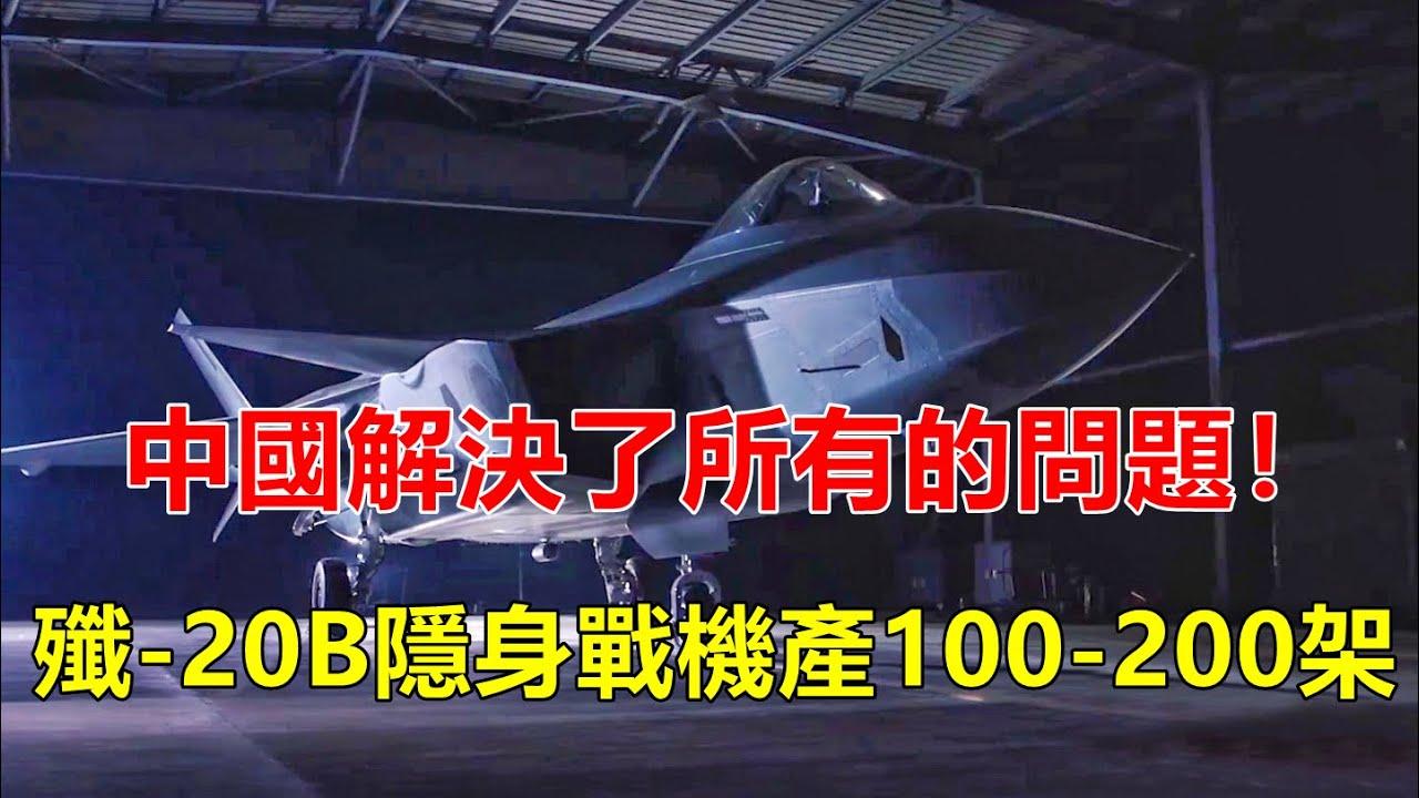 中國解決了所有的問題!俄羅斯:殲-20B隱身戰機開始量產,將產100-200架【一号哨所】