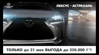 Lexus NX с выгодой до 250 000 рублей(Только до 31 мая Lexus NX с выгодой до 250 000 рублей в Лексус-Астрахань., 2015-05-05T13:13:53.000Z)