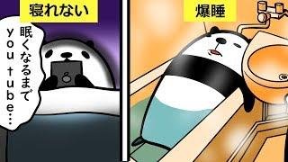 パンダが眠れないっていうから寝る方法をレクチャーしてやった。 毎日死...
