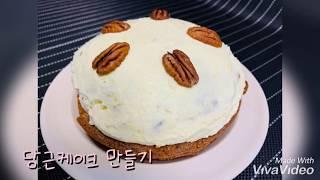 [워니빵집]당근케이크만들기/베이킹/홈베이킹/baking…