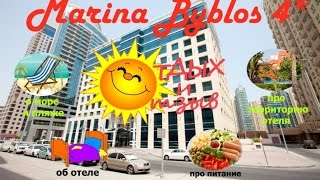 Отзывы отдыхающих об отеле Marina Byblos 4*  г. Дубай  (ОАЭ) .Обзор отеля(В видео про отель Marina Byblos 4* вы узнаете все плюсы, минусы отеля. Особенности отдыха в этом отеле. И еще много..., 2016-02-18T18:55:02.000Z)