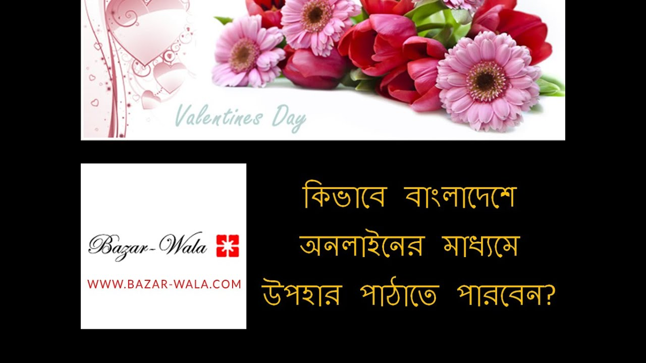 89e2b42fa8ac Send Gift to Bangladesh   How to Order - Video Tutorial - YouTube
