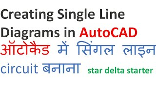 Autocad electrical tutorial Hindi lesson 3. Creating star delta starter single line diagram.