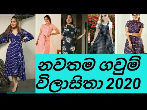 Latest Frocks Designs For 2020 2020 අල ත ම ගව ම