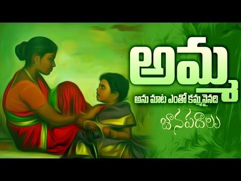 Telangana Album Songs -  Amma Anu Mata Yetho...