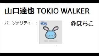 20151025 山口達也 TOKIO WALKER.