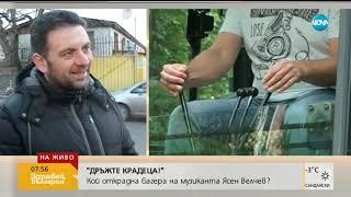 """""""Дръжте крадеца"""": Кой открадна багера на музиканта Ясен Велчев"""