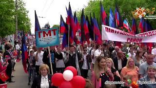 Торжественное шествие горловчан в День Победы