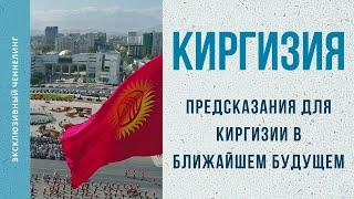 Предсказания для Киргизии в ближайшем будущем - ЭКСКЛЮЗИВНЫЙ ЧЕННЕЛИНГ