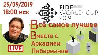 FIDE World CUP 2019. Всё самое лучшее.
