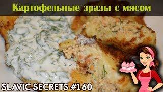 Slavic Secrets #160 - Зразы картофельные с мясом