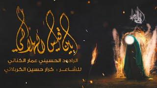يبن قيس الهلالي | الملا عمار الكناني - هيئة راعي الجود للشعائر الحسينية - العراق - بغداد