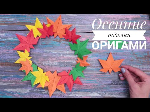 Как сделать кленовый лист из бумаги оригами