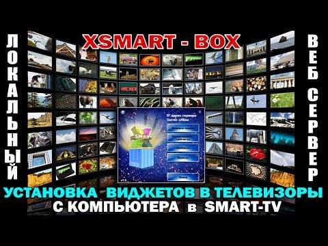 Установка виджетов в TV - SAMSUNG-Smart TV с ПК - XSmartBox !