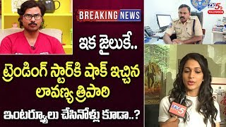 Lavanya Tripathi Police Complaint on Sriramoju Sunisith | Anchor Pradeep | TV5 Tollywood