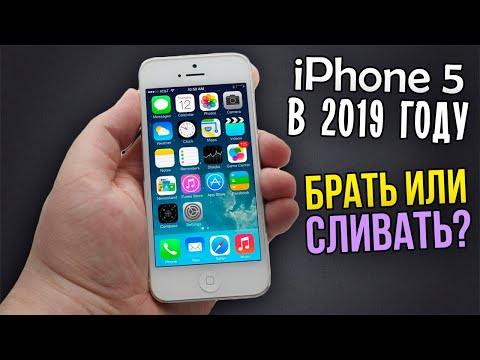 Полноценный обзор на IPhone 5. Стоит ли брать в 2019 году? Честное мнение!