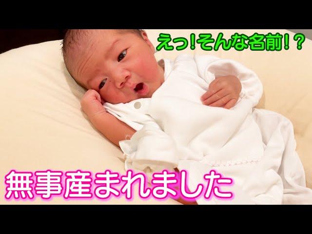 【出産ご報告】次男の名前発表します!!
