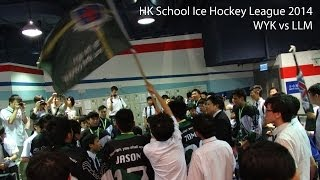 HK School Ice Hockey League 2014: WYK vs LLM
