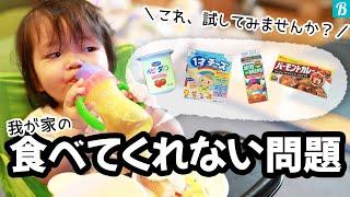 【離乳食】【イヤイヤ期】子供が食べてくれない時には、コレ試してみませんか?