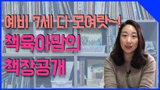 예비 7세 다모여랏! | 책육아맘의 책장공개 |책육아 …