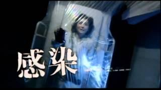 Инфекция / Kansen - трейлер