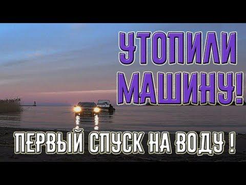 Утопили машину! Первый спуск катера Нептун Неман 500 на воду. Ладожское озеро. Сосново. #03