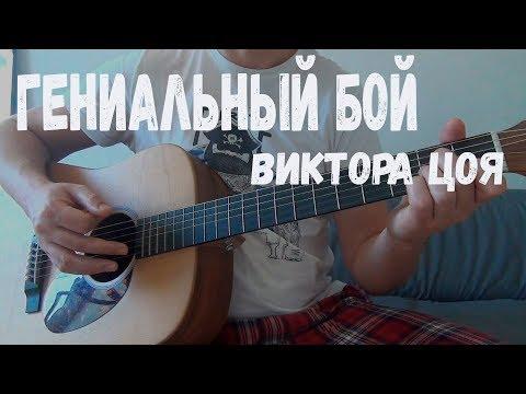 ГЕНИАЛЬНЫЙ БОЙ ВИКТОРА ЦОЯ - как играть Цоевский бой на гитаре