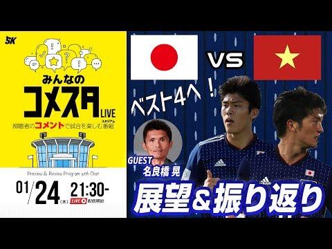 ベスト4入りなるか? 日本代表vsベトナム代表戦を展望&振り返り 視聴者と盛り上がるLIVE番組 #みんなのコメスタ 2019.01.24