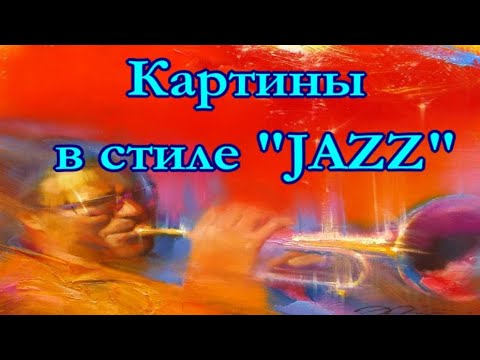 Big Jazz Band and Impression painter Denis OKTYABR | HD